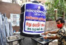 Chennai Metrowater